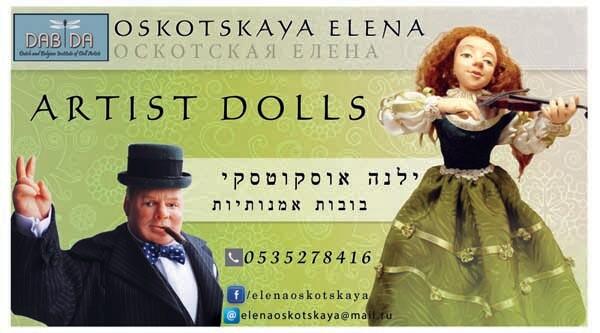 כרטיס ביקור ילנה אוסקוטסקי בובות אומנותיות