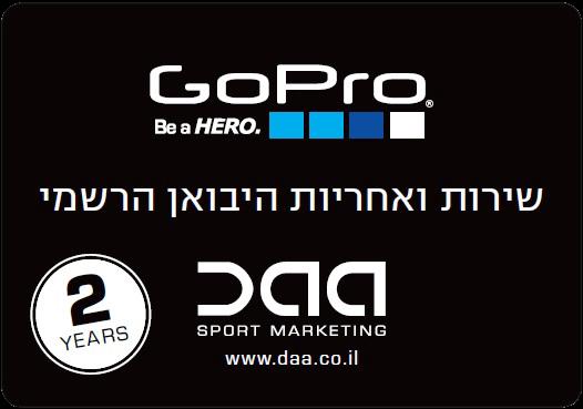 GoPro שירות ואחריות היבואן הרשמי